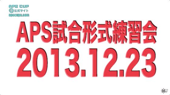スクリーンショット 2013-12-25 9.12.53