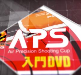 APS入門DVD1
