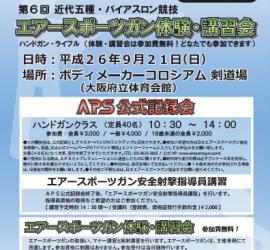 スクリーンショット 2014-09-03 10.36.58